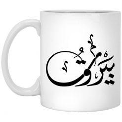 Beirut Tee Lebanon Mug
